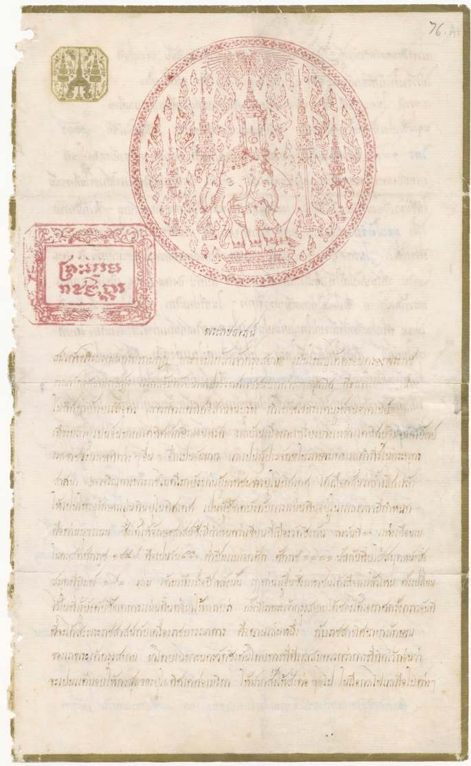 image-of-thai-letter